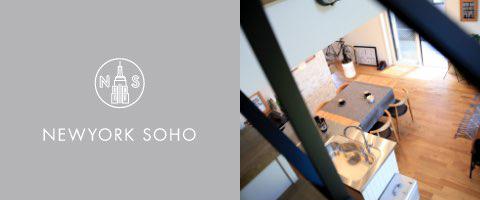 ニューヨークソーホーのロゴとイメージ画像